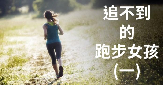 Morning jog through field