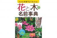 花と木の名前事典