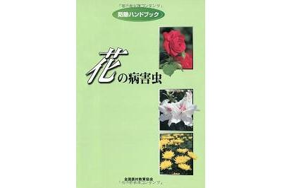 花の病害虫