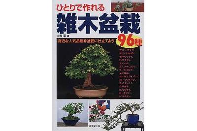 ひとりで作れる雑木盆栽96種