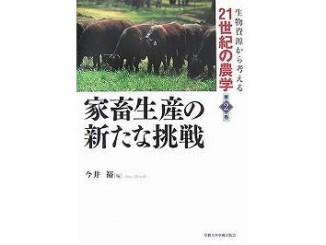 家畜生産の新たな挑戦