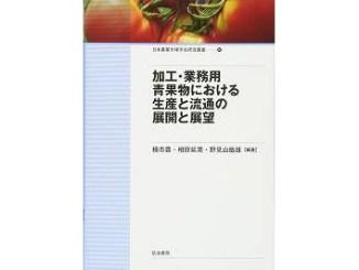 加工・業務用青果物における生産と流通の展開と展望