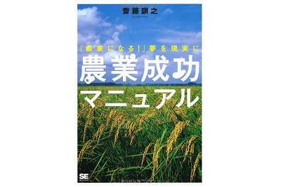 農業成功マニュアル