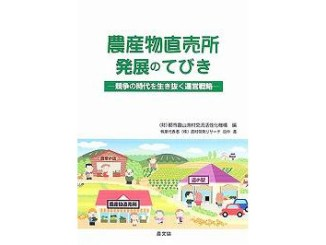 農産物直売所発展のてびき