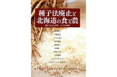 種子法廃止と北海道の食と農