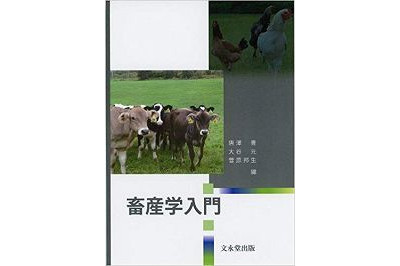 畜産学入門