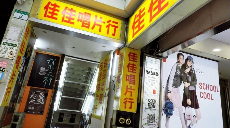 台北映相紀錄