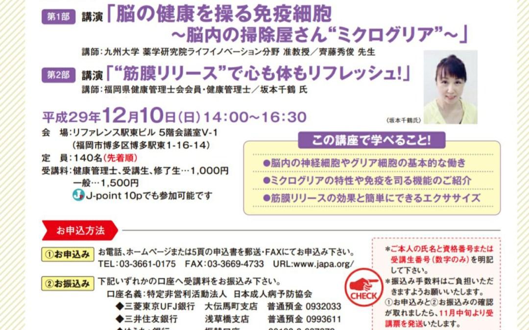 第48回健康学習セミナーin福岡開催のお知らせ~平成29年12月10日~