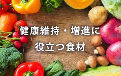 健康維持・増進のために役立つ食材 その10