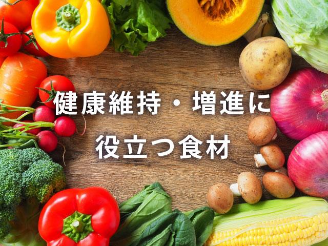 健康維持・増進のために役立つ食材 その7