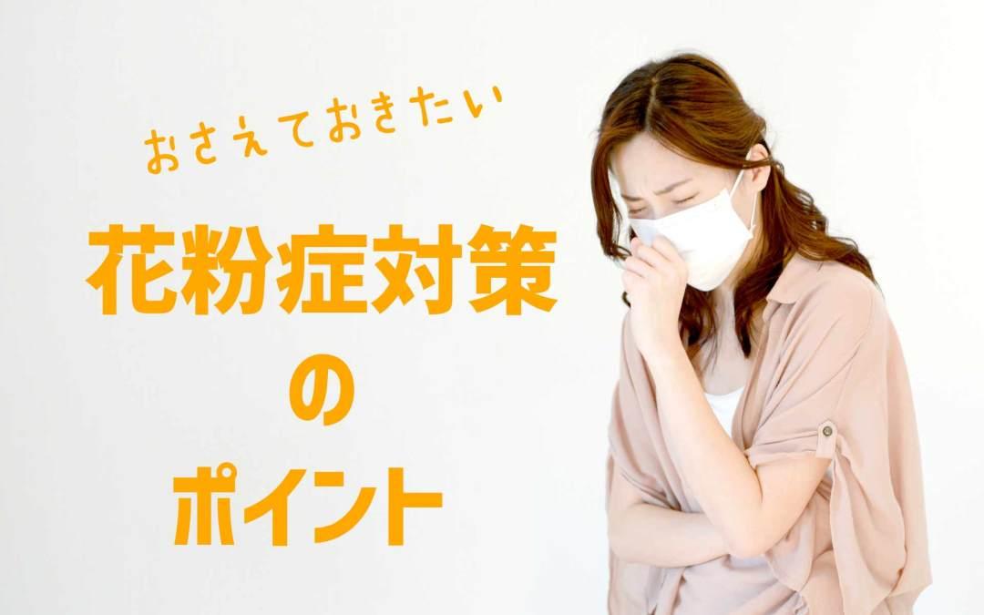 花粉症対策のポイント
