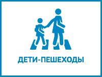 дети-пешеходы
