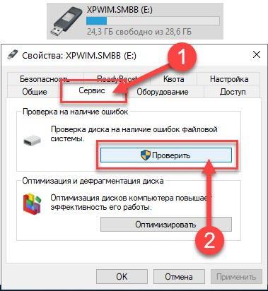 ตรวจสอบแฟลชไดรฟ์ใน Windows บนข้อผิดพลาดของระบบไฟล์