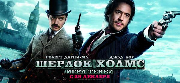 sherlock-holmes-a-game-of-shadows-v1-movie-poster