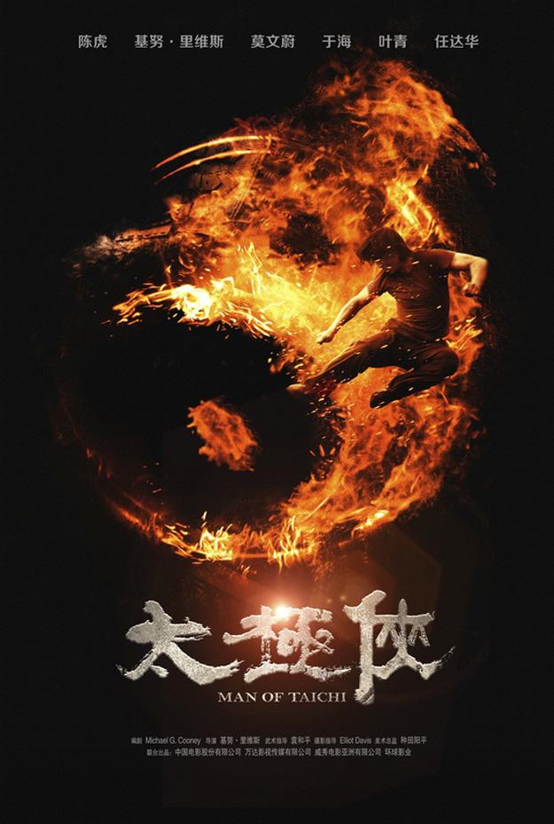 Keanu Reeves' Man of Tai Chi