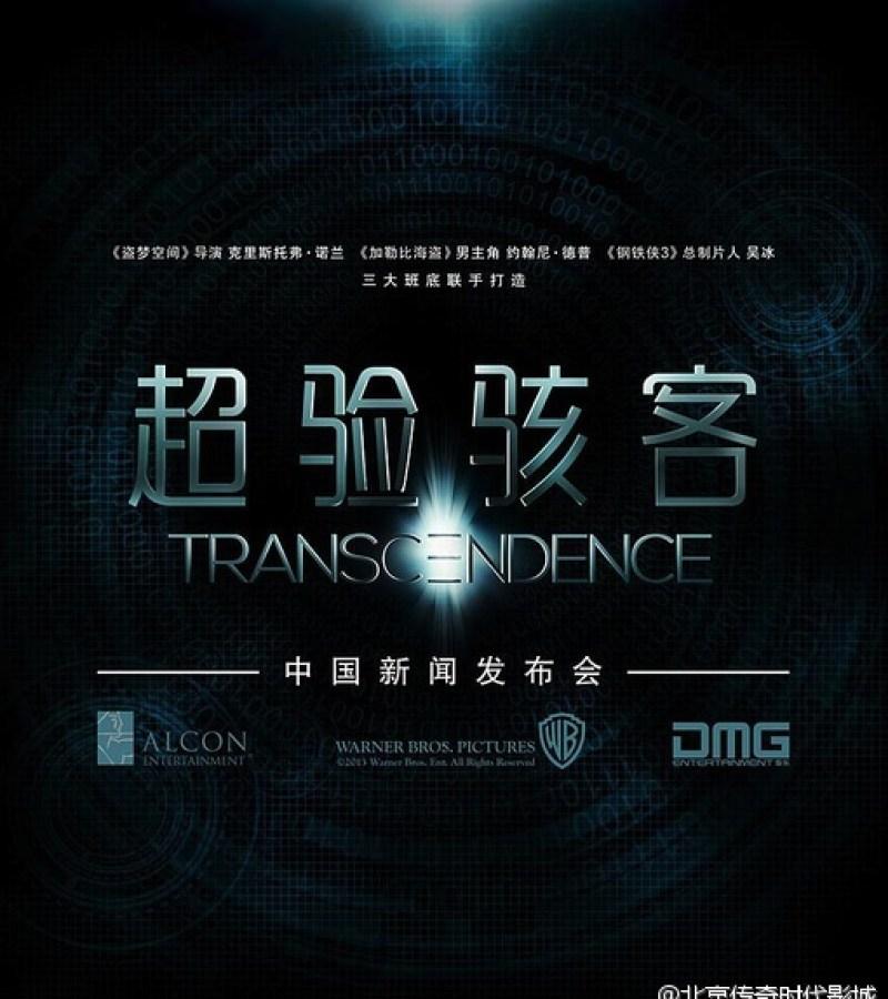 transcendence7122013