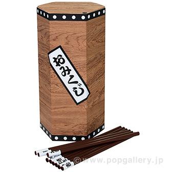 オリジナルジャンボおみくじ(ハーフサイズ): イベント用品|販促物・販促通販の【POP GALLERY】ポップギャラリーHPから引用
