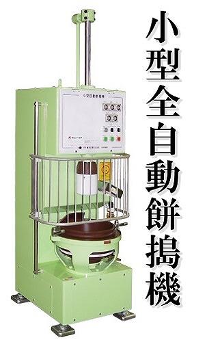 クランク式小型全自動餅搗機 中井機械工業株式会社HPから引用