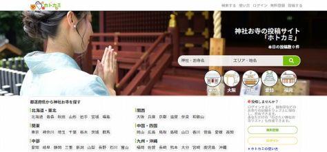 ホトカミ -「神社お寺とご縁をむすぶ」お参りの記録投稿サイトから引用