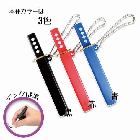 ボールチェーンが付いた便利な侍ペン 文具,筆記具 | おもしろ雑貨通販ショップTIC-Baby HPから引用