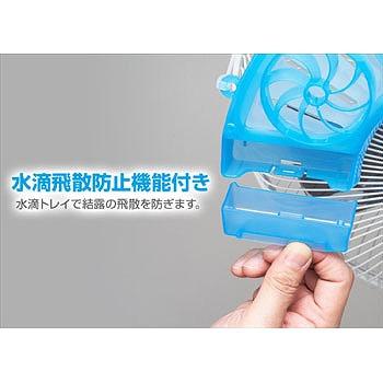 「冷たいよう3」の水滴飛散防止機能