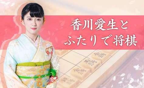 『香川愛生とふたりで将棋』 シルバースタージャパン公式サイトから引用