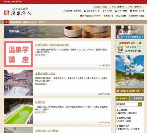 日本温泉協会公式サイト「温泉名人」のコンテンツ「温泉百科」