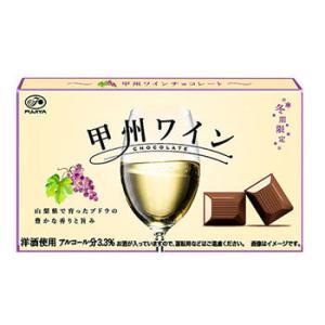 12粒甲州ワインチョコレート 株式会社不二家 公式サイトから引用