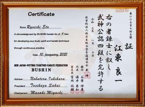 NPO法人 新日本総合空手道連合会武神から授与された公認四段の段位状