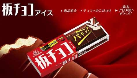 板チョコアイス 森永製菓 公式サイトから引用