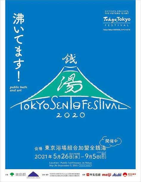 吊り下げ旗 東京銭湯フェスティバル2020 | TOKYO SENTO Festival 2020から引用