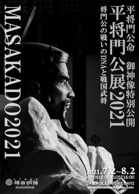 平将門公展2021―将門公の戦いのDNAと戦国武将 神田明神公式サイトから引用
