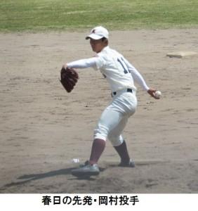 春日・岡村