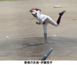 香椎・伊藤