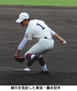 東筑・藤井