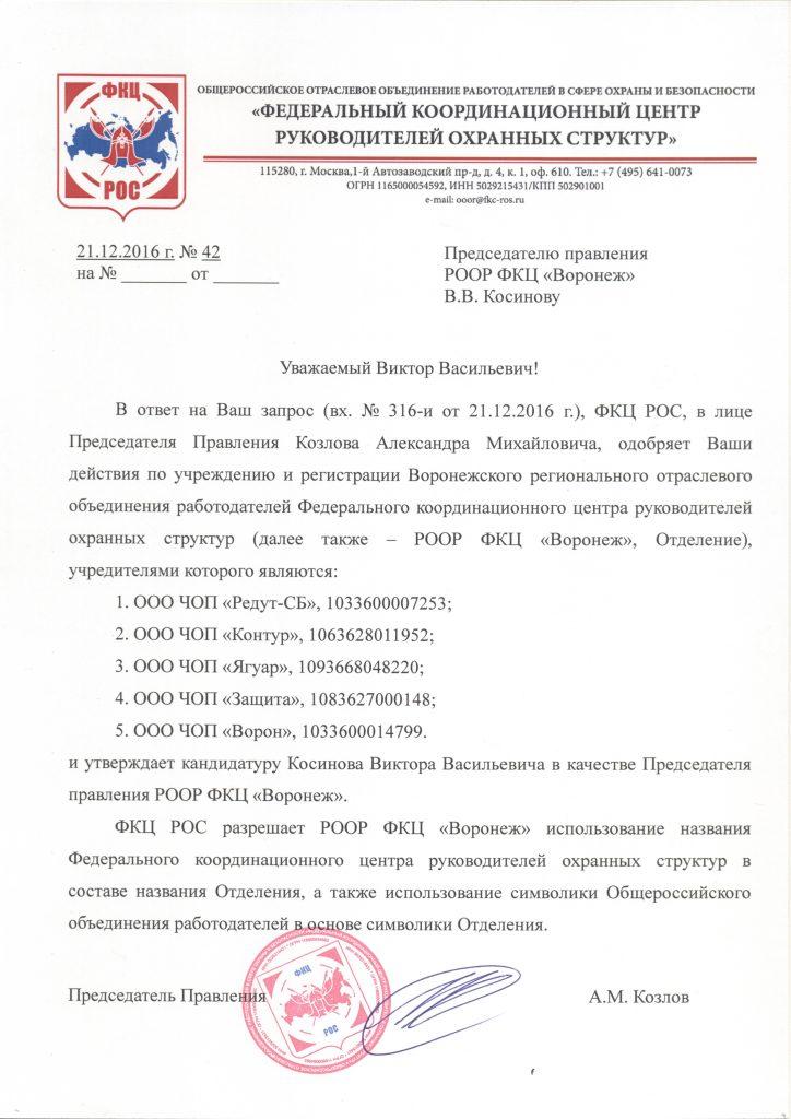 FKC_Voronezh