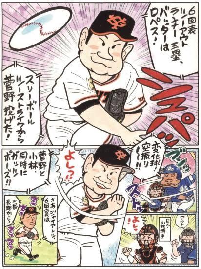 菅野智之週刊ベースボール