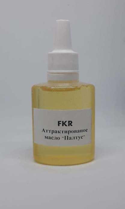 """Аттрактированое масло FKR """"Палтус"""" аттрактант фкр силикон фкр атрактант fkr масло фкр масло для силикона"""