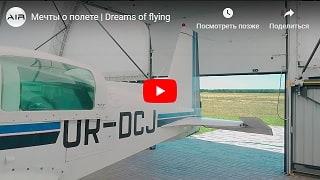 Мрії про політ