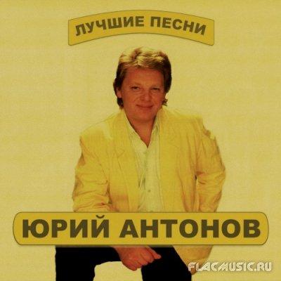 Юрий Антонов Лучшие песни 3CD 2012 187 Music lossless