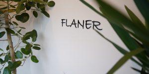 看板・ロゴと観葉植物  | FLANER | 滋賀県米原市・長浜市・彦根市の美容室(ヘアサロン) フラネ