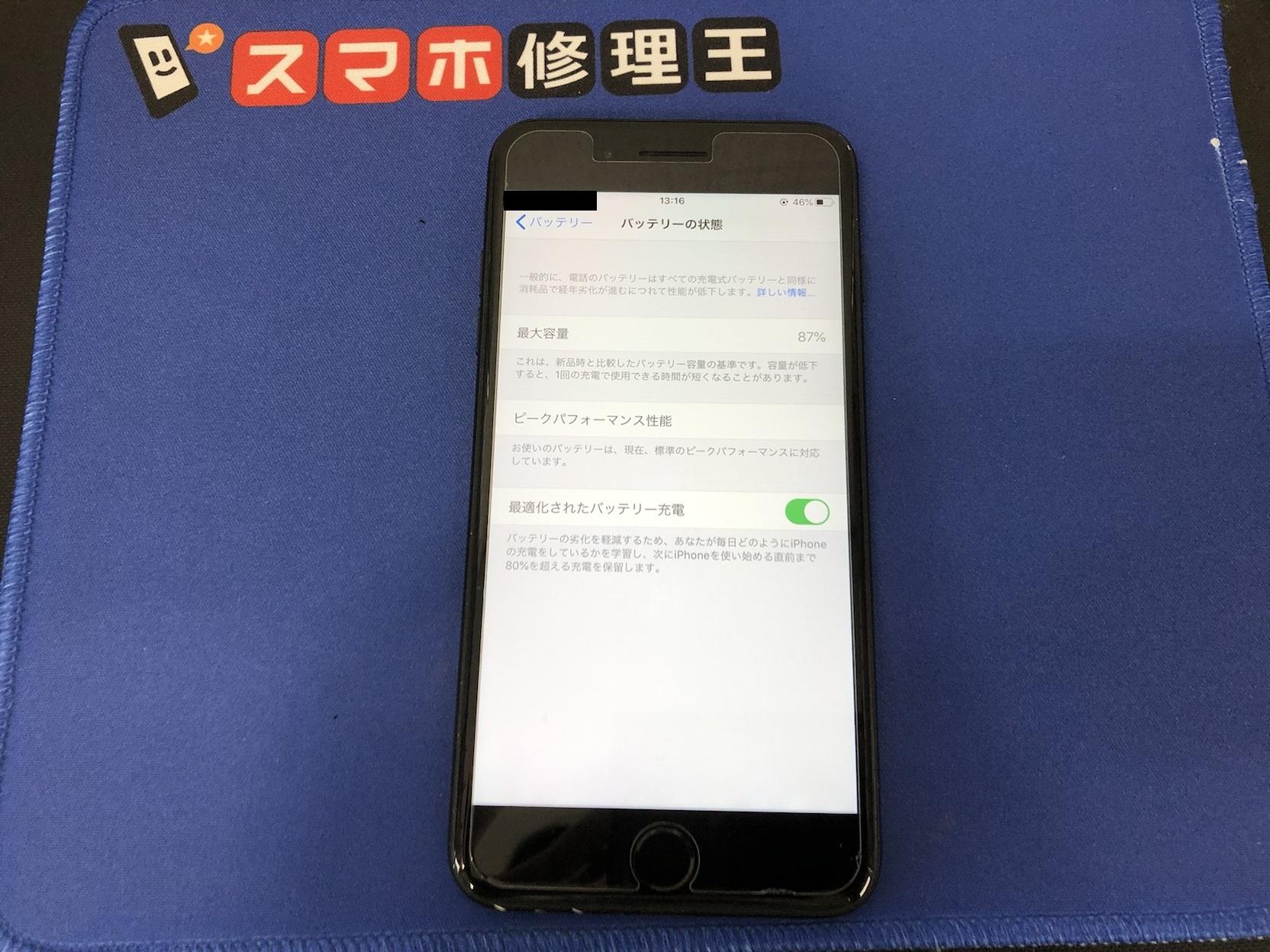 【即日修理】iPhone7Plus充電の減りが早い! 【スマホ修理王】