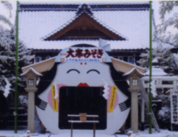 133豆和田神社おたふく