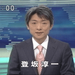 登坂淳一(元NHK麿)の家族の嫁や子供の画像は?退職して年収UP!