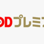 「FODプレミアム」の31日間無料キャンペーンに登録する方法!
