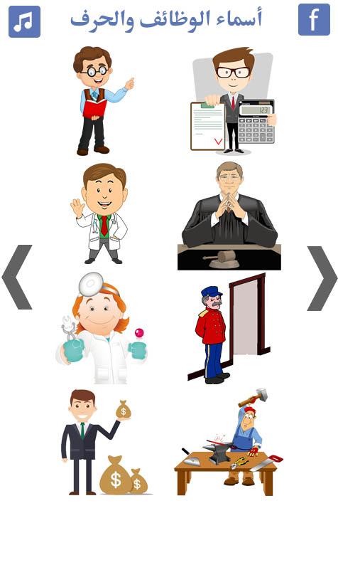 تعليم أسماء الوظائف والحرف-مجموعة1