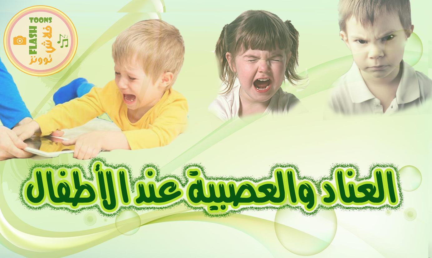 الطفل العنيد-والطفل العصبي