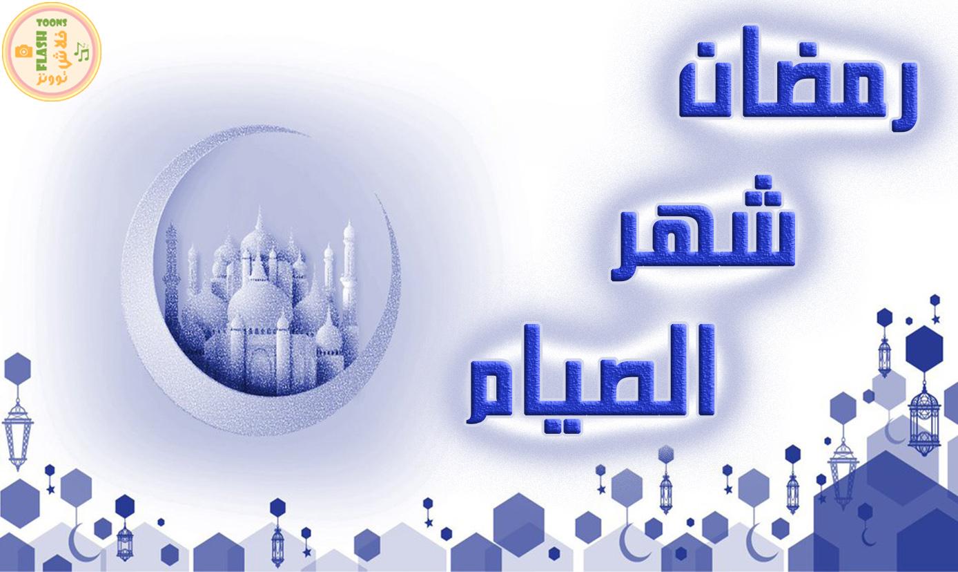 رمضان-شهر-الصيام