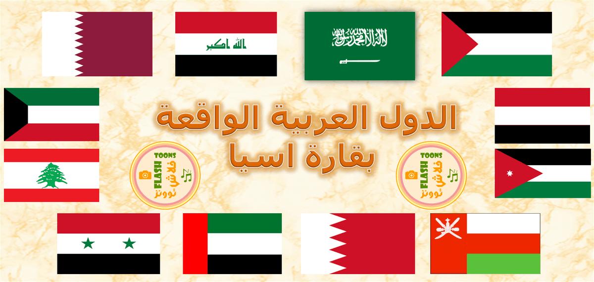 الدول العربية الواقعة بقارة اسيا