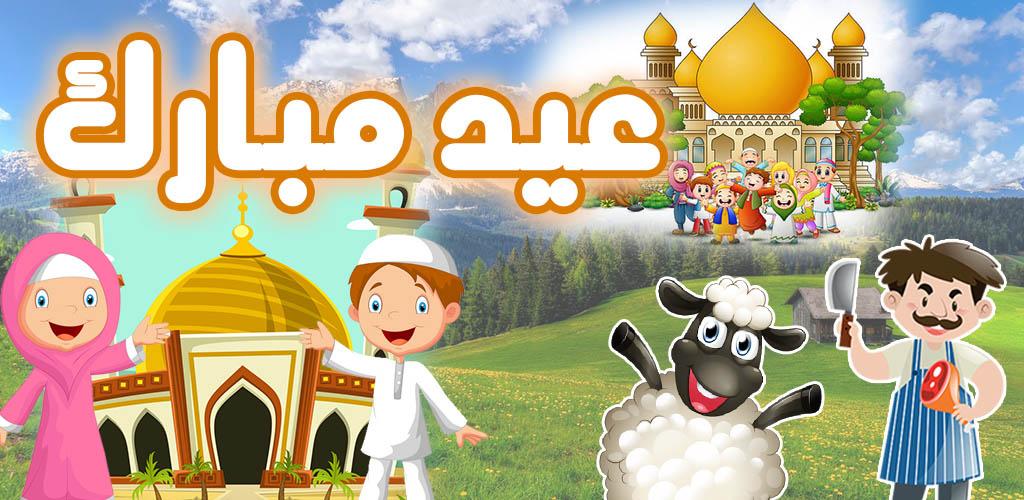 واجهة تطبيق عيد مبارك